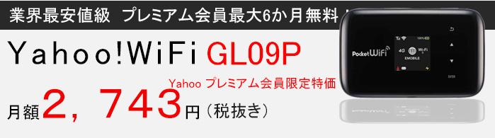 期間限定yahoo wifi 料金2648円